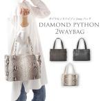 ダイヤモンドパイソン 本革 バッグ レディース 2way ハンドバッグ ショルダーバッグ ヘビ革 蛇 リアルレザー 軽い 軽量 肩掛け 婦人 かばん 鞄 ギフト