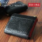 クロコダイル ミニ 財布 二つ折り  革財布 本革 ワニ革 コンパクト メンズ レディース 小さい 送料無料 金運 縁起 風水 ラッピング 無料