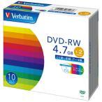 バーベイタム DVD-RW 4.7GB PCデータ用 2倍速対応 10枚 DHW47NP10V1 1セット