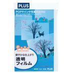 光沢透明フィルム IT-324FC A4 10枚