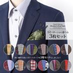 ポケットチーフ 3枚セット メンズ 【メール便 送料無料】 スーツ ジャケット 背広 胸元 胸ポケット 紳士用 紳士服 男性用 男 20966