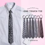 ネクタイ 柄で選ぶ ワンタッチネクタイ 黒 グレー おしゃれ メンズ レディース 水玉 ストライプ 結婚式 30597