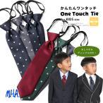 ネクタイ 子供 キッズサイズ ワンタッチニットタイ 子供用 ワンタッチネクタイ MHA 30630