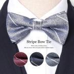 蝶ネクタイ ストライプ柄 大人用 ネクタイ メンズ 全4色 ワイン ネイビー ブルー シルバー