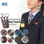 【メール便 送料無料】ワンタッチネクタイ キッズ チェック 全3色 レッド/ネイビー/グリーン