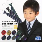 ネクタイ 子供 ワンタッチネクタイ 刺しゅう ボーダー