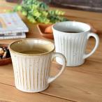 マグカップ おしゃれ 和食器 モダン 美濃焼 土物なしじしのぎマグカップ