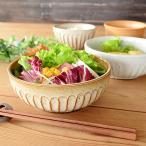 煮物鉢 サラダボウル おしゃれ 和食器 モダン 美濃焼 中鉢 土物なしじしのぎ14.6cm鉢