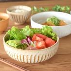煮物鉢 サラダボウル おしゃれ 和食器 モダン 美濃焼 中鉢 土物なしじしのぎ17.5cm鉢