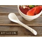 洋食器 ねじり型コーヒースプーン【美濃焼/食器/訳あり/アウトレット/通販/お値打ち/ティースプーン】
