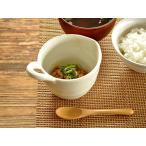 小鉢 食器 おしゃれ 和食器 美濃焼 ボウル 納豆鉢 タレ入れ ドレッシング ソースポット 手付き鉢 健康納豆鉢(粉引)