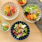 取り皿 おしゃれ 和食器 中皿 美濃焼 プレート 銘々皿 菊型 花形 花型 9色菊形中皿