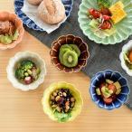 小鉢 おしゃれ 和食器 モダン 美濃焼 花型 花形 ボウル 小付け 9色菊形小鉢