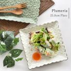 白い食器 プルメリアのスクエアープレート24.5cm ホワイトレベル2 【美濃焼/食器/エムズ/訳あり/アウトレット込み/通販/器/四角】