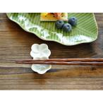箸置き おしゃれ カトラリーレスト 美濃焼 はしおき 花 フラワー プルメリアの箸置き(二輪)