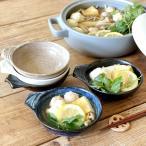 とんすい おしゃれ 和食器 美濃焼 取り鉢 取り皿 鍋 おでん 鍋用小物 4色モダンとんすい