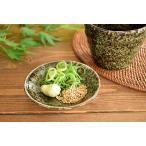 小皿 おしゃれ 和食器 美濃焼 プレート 薬味皿 醤油皿 漬物皿 深緑窯変薬味小皿