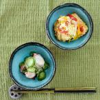 小鉢 食器 おしゃれ 和食器 美濃焼 ボウル サラダボウル 均窯トルコブルー小鉢
