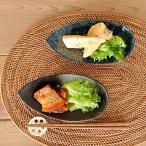 取り皿 おしゃれ 和食器 中皿 美濃焼 プレート 変形皿 銘々皿 菓子皿 しずくの取り皿