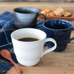 マグカップ おしゃれ 和食器 日本製 美濃焼 3色モダンマグ