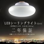 LED シーリングライト ~6畳 led ミニシーリング おしゃれ 10W 1300lm LED蛍光灯 天井照明 洗面所 台所 和室 廊下 玄関 引掛式 簡単取付 電球色 3000K