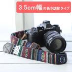 カメラストラップ camera strap 一眼レフ ミラーレス一眼用 カラフルチベットレッドビーンズ 3.8cm幅フリータイプ