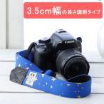 カメラストラップ camera strap 一眼レフ ミラーレス一眼用 ブリンクオブスター 3.5cm幅フリータイプ