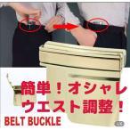 簡単!便利!ウエスト調整クリップ BELT BUCKLE cm21-1-n