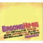 V.A / Bagong Himig (an advocacy album)