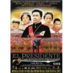 El Presidente DVD