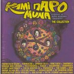 V.A / Kami nApo Muna (tribute to Apo Hiking Society) the Collection 2枚組み