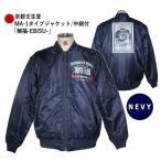 【送料無料】和柄ミリタリーMA-1ジャケット「鯛福-EBISU-」(ネイビー)