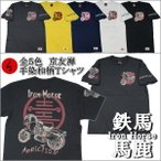 和柄Tシャツ「鉄馬馬鹿」