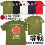和柄Tシャツ「零戦」-ZERO FIGHTER-