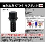 ◎ 格安 協永産業 KYO-EI ラグボルト 首下28mm  M14×P1.5 17HEX 60° テーパー座 ブラック 日本製 300B-17 1個 ホイールボルト