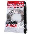 ◆ 協永産業 KYO-EI ホイールスペーサー 2枚 4H 5H 5mm 厚 PCD98〜114 【P-005-2P】 日本製
