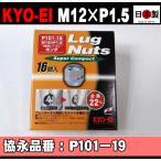 ◎◇ 協永 ラグナット 19HEX スーパーコンパクト 4穴 P1.5 P101-19-16P クロームメッキ KYO-EI Lug nut super comact 16個 日本製