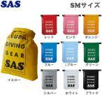 SAS(エスエーエス) 78101 ウォータープルーフバッグ SMサイズ