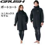 【あすつく対応】GRUSH(グラッシュ) GRUSH ボートコート 【男女兼用】