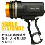 RGBlue RGBlue 水中ライト System02