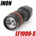 INON(イノン) LF1000-S ダイビング用LEDライト
