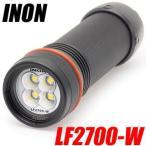 INON(イノン) LF2700-W ダイビング用LEDライト