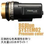 RGBlue System02 水中LEDライト システム02 [プレミアムカラー]