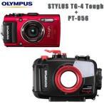 【オリンパス OLYMPUS】TG-4+PT-056水中カメラセット
