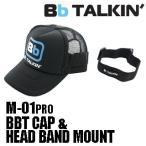 Liquid Force リキッドフォース Bb TALKIN(ビービートーキン) BBT-M01PRO BBT キャップ&ヘッドバンドマウント