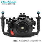 【Nauticam】ノーティカム D7200 防水ハウジング【Nikon D7200/D7100専用ハウジング】【本体のみ】