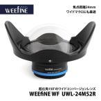 【フィッシュアイ】WEEFINE WF UWL-24M52Rワイドコンバージョンレンズ【3月中旬以降入荷予定】