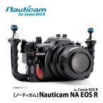 ノーティカム NA EOS R Nauticamミラーレスカメラハウジング for Canon EOS R