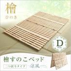 ショッピングすのこ すのこベッド二つ折り式 檜仕様(ダブル) 涼風