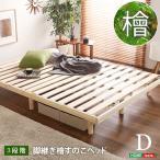 ショッピングすのこ すのこベッド 総檜 脚付き ダブル Pierna ピエルナ 家具 インテリア ベッド マットレス ベッド用すのこマット 桐 すのこ 湿気 折りたたみ 木 板 北欧 ヒノキ